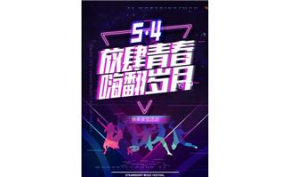 54青年节嗨翻岁月音乐节海
