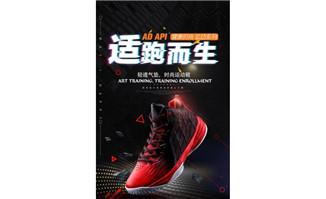 运动鞋海报广告设计模板