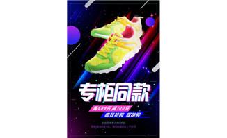 运动鞋广告专属同款海报