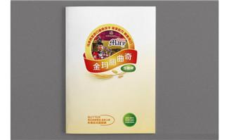 食品企业画册宣传册设计模板素材下载