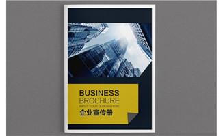 网络公司画册设计模板素材下载