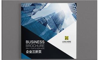 高新科技互联网企业画册模板设计素材