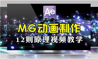 AE软件制作MG动画免费视频