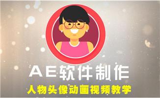 人物头像MG动画效果AE软件教学视频