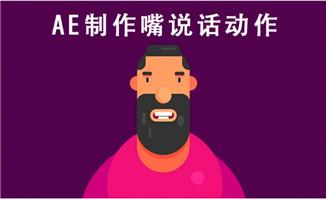 MG男子说话的动作AE软件视