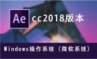 AEcc2018版本微软操作系统免