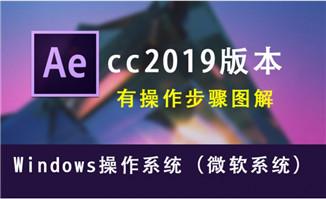 AE后期视频编辑软件2019版