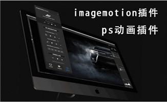 动画插件imagemotion1.3 官方