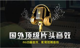MG动画国外片头音效素材