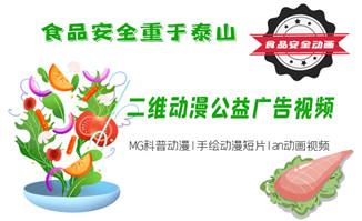 <b>食品安全公益广告动画动漫制作服务</b>