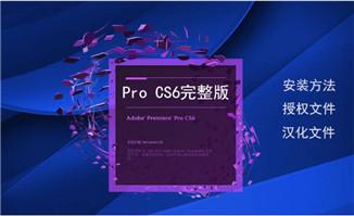 破解Premiere Pro CS6软件汉化