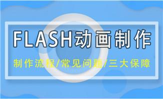 flash动画制作公司闪狼动画制作流程