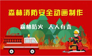 森林防火消防安全flash动漫宣传片制作