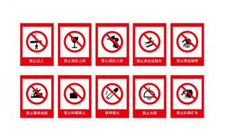 禁止标牌标志矢量设计素
