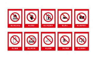 各类禁止标志矢量设计图