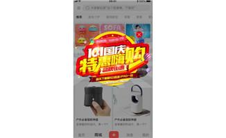 国庆特惠购物活动手机网