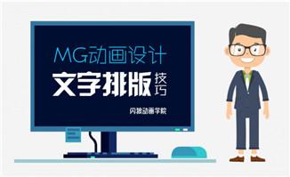 MG动画制作设计技巧文字排版之(数量多与少)