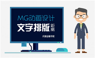 MG动画制作设计文字排版距离大小技巧