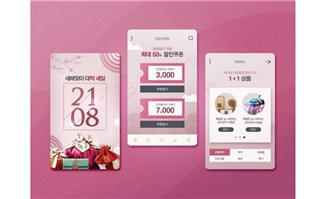 女性化商品线上购物优惠