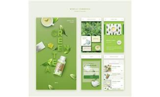 绿色茶叶主题手机UI设计