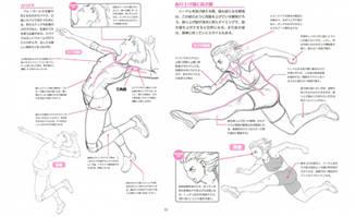 高难度运动动作姿态创作
