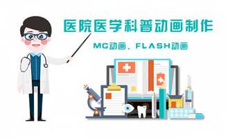 <b>医院医学科普动画短片flash课件制作服务</b>