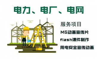 <b>国家电网电力电厂宣传MG动画动漫制作服务</b>