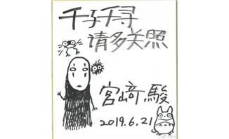 宫崎骏中文手写信曝光:千与千寻 请多关照