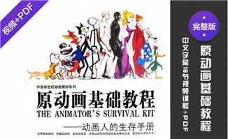动画师生存手册视频教程