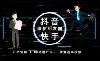 抖音快手微信朋友圈小视频短片制作服务