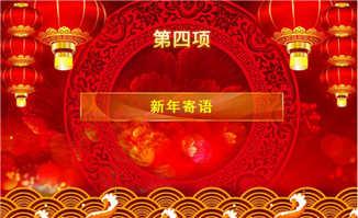 红色喜庆2020年新年企业