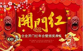 中国风红色背景开门红P