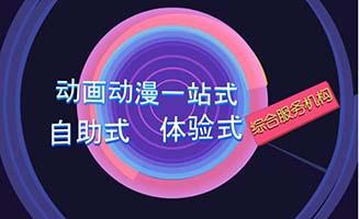 创意圆圈彩虹an动画片头模