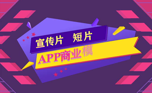 MG动画宣传片制作APP片头动漫模板素材