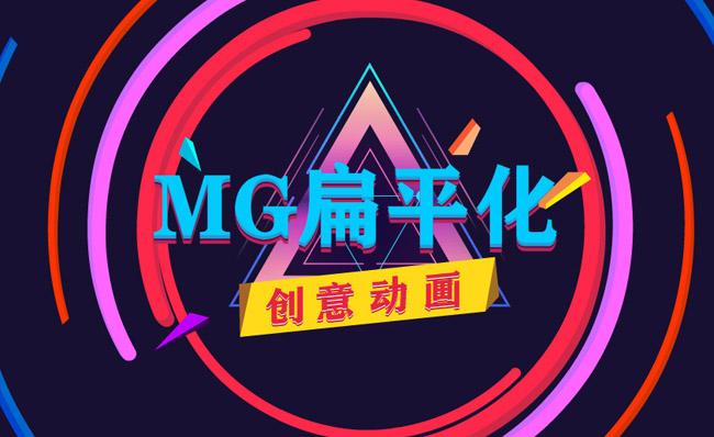 MG动画视频制作特效片头模板素材下载
