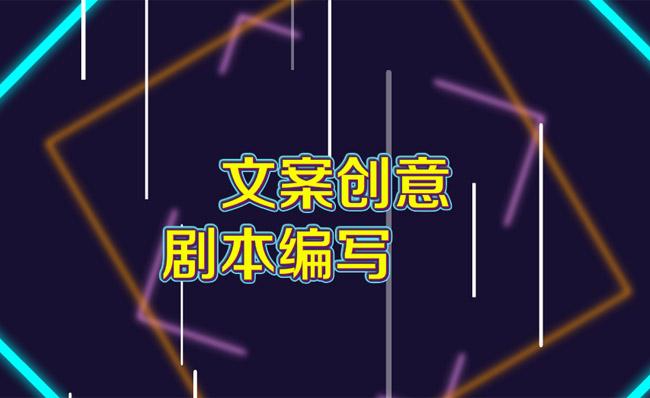广告词MG动画特效片头模板素材