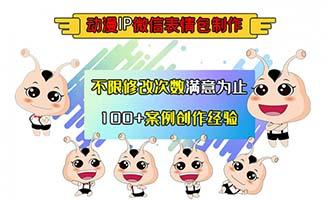 企业产品动漫IP形象微信表情包制作服务