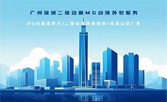 广州MG动漫视频制作团队线上合作选漫品购平台