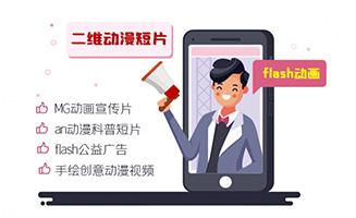 手绘flash动漫宣传片视频制作服务选闪狼动漫