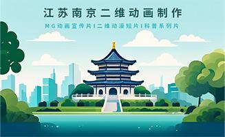 南京手绘二维动漫科普动画系列片制作服务