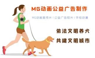 文明养犬共创文明城市MG动漫公益广告制作服务