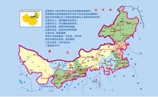 内蒙古自治区-矢量地图