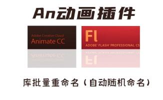 an动画软件库批量重命名(自动随机命名)插件