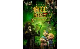 动画电影《疯狂海盗团》确认引进,海报已发布