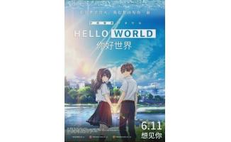 动画电影《你好世界》定档6月11日在内地上映