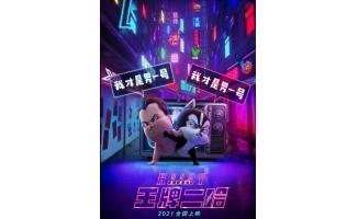 3D/2D侦探喜剧动画电影《王牌二哈》将映