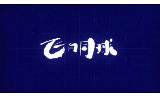 儿童科幻动画电影<飞向月球>开机发布会在京举办