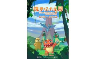 国产动画电影《侏罗纪大乐园》定档大年初一