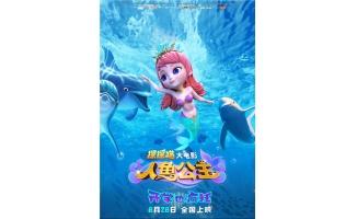 动画电影《探探猫人鱼公主》8月28日正式上映