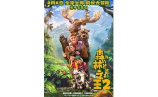 动画电影《我的爸爸是森林之王 2》定档8月6日